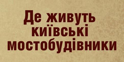 Де живуть київські мостобудівники