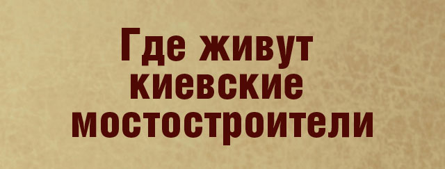 Где живут киевские мостостроители