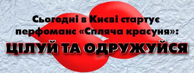 Сегодня в Киеве стартует перфоманс «Спящая красавица»: целуй и женись