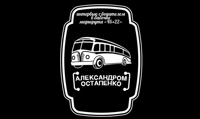 Интервью с водителем в бабочке маршрута «45+22» Александром Остапенко