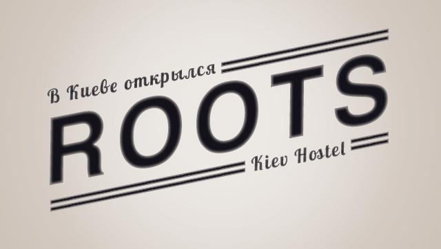 В Киеве открылся хостел Roots Kiev Hostel