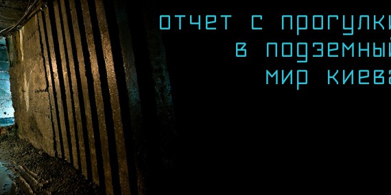 Отчет с прогулки в подземный мир Киева