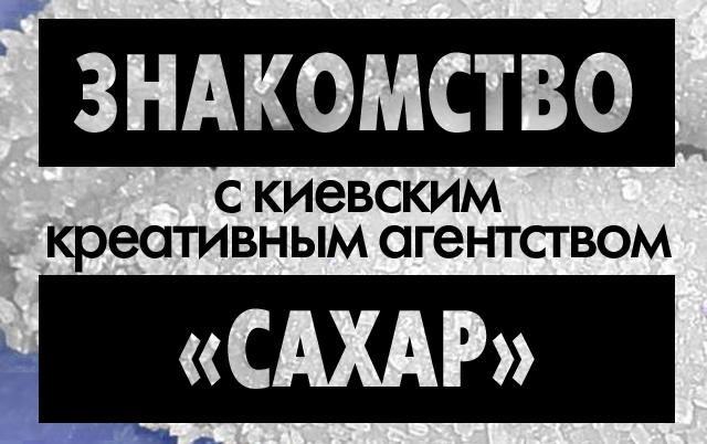 Знакомство с киевским креативным агентством «Sahar»