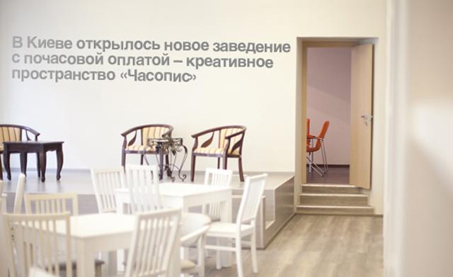 В Киеве открылось еще одно заведение с почасовой оплатой – креативное пространство «Часопис»