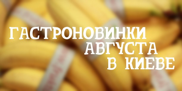 Гастроновинки августа в Киеве