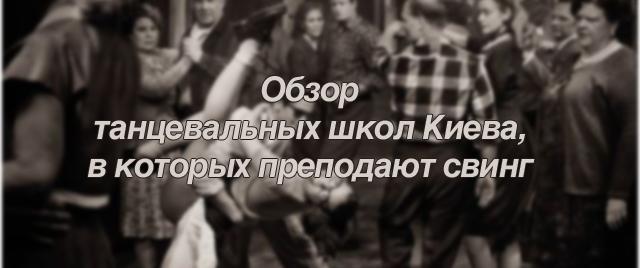 Обзор танцевальных школ Киева, в которых преподают свинг