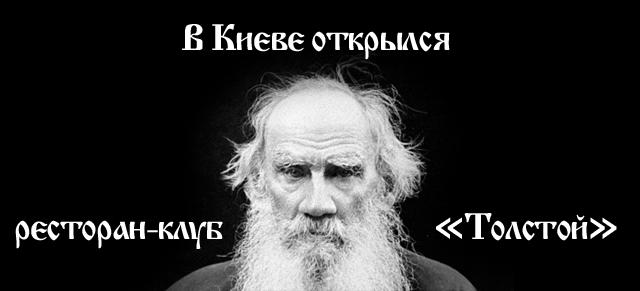 В Киеве открылся ресторан-клуб «Толстой»