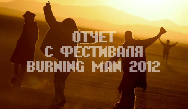 Отчет с фестиваля Burning man 2012