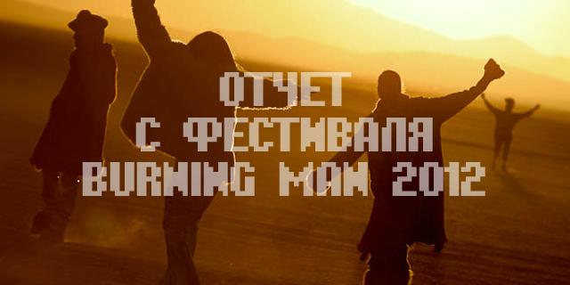 Отчет с фестиваля Burning man 2012
