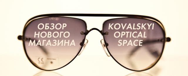 Обзор нового магазина Kovalskyi optical space