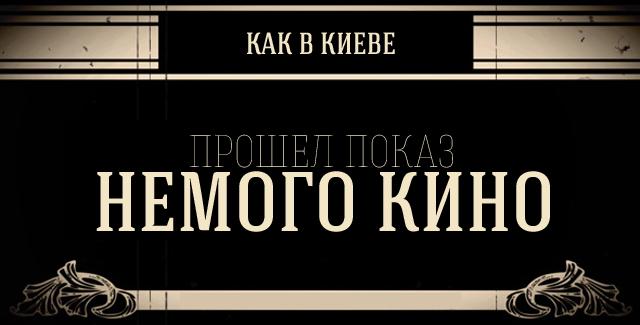 Как в Киеве прошел показ немого кино