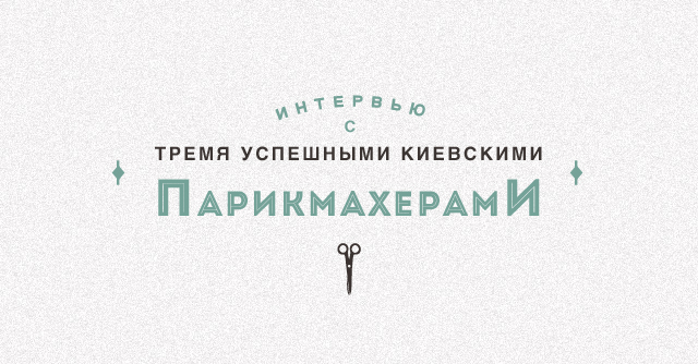Интервью с тремя успешными киевскими парикмахерами