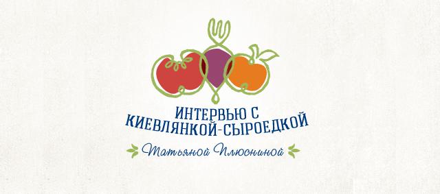 Интервью с киевлянкой-сыроедкой Татьяной Плюсниной