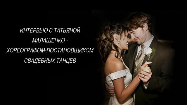Интервью с Татьяной Малашенко - хореографом-постановщиком свадебных танцев