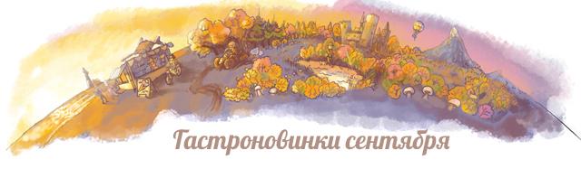 Гастроновинки сентября