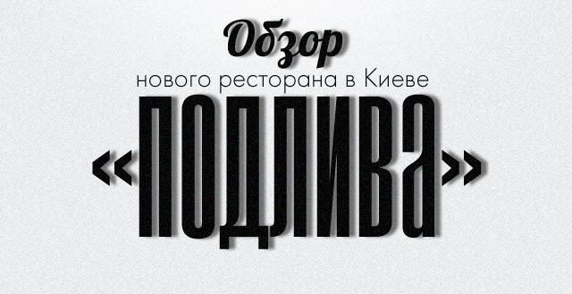 Обзор нового ресторана в Киеве «Подлива»