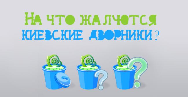 На что жалуются киевские дворники?