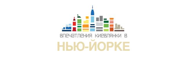 Впечатления киевлянки в Нью-Йорке