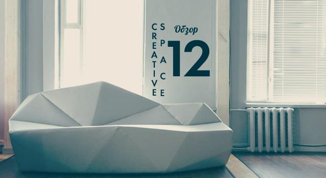 Обзор Creative Space 12