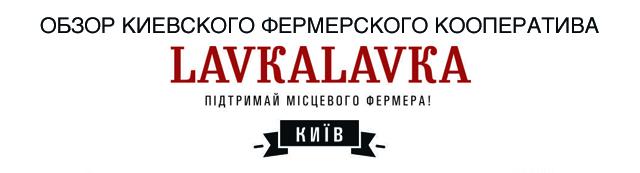 Обзор киевского фермерского кооператива LavkaLavka Kiev