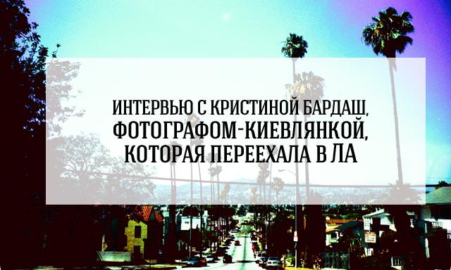 Интервью с Кристиной Бардаш, фотографом-киевлянкой, которая переехала в ЛА