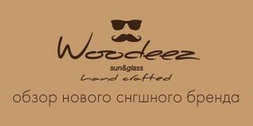 Обзор нового снгшного бренда Woodeez