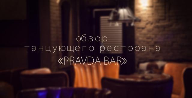 Обзор танцующего ресторана «Pravda bar»