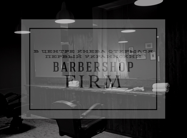 В центре Киева открылся первый украинский barbershop Firm
