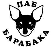 Барабака Паб