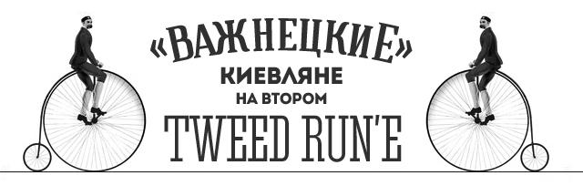 «Важнецкие» киевляне на втором TWEED RUN' е