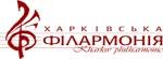 Харьковская областная филармония