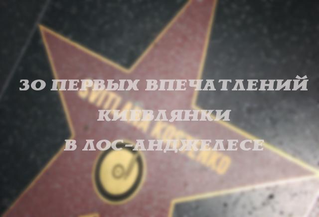 30 первых впечатлений киевлянки в Лос-Анджелесе