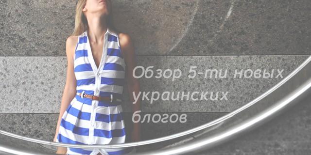 Обзор 5-ти новых украинских блогов