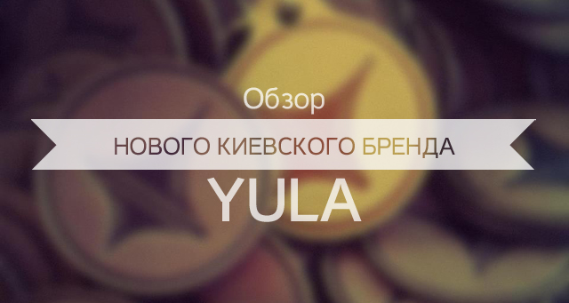 Обзор нового киевского бренда Yula