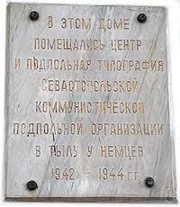 Дом-музей подпольщиков 1942—1944 годов