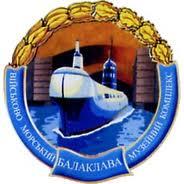 Балаклава, военно-морской музейный комплекс