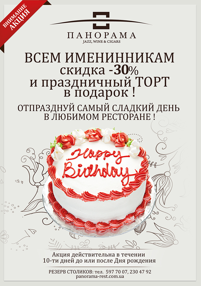 Поздравления с днем рождения в кафе