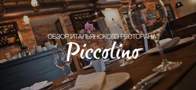Обзор итальянского ресторана Piccolino