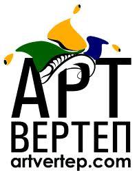 Арт-Вертеп
