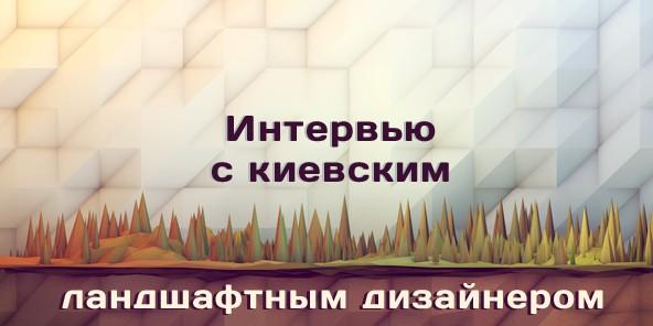 Интервью с киевским ландшафтным дизайнером