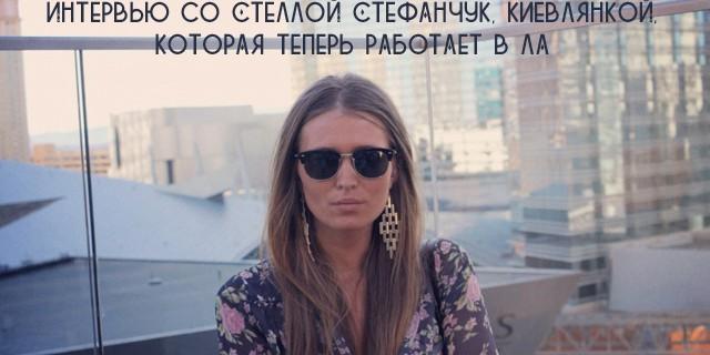 Интервью со Стеллой Стефанчук, киевлянкой, которая теперь работает в ЛА