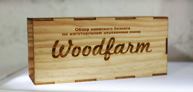 Обзор киевского бизнеса по изготовлению деревянных очков Woodfarm