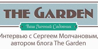 Интервью с Сергеем Молчановым, автором блога The Garden