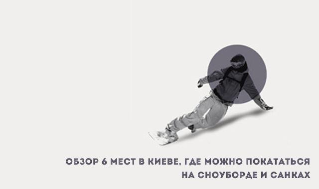 Обзор 6 мест в Киеве, где можно покататься на сноуборде и санках