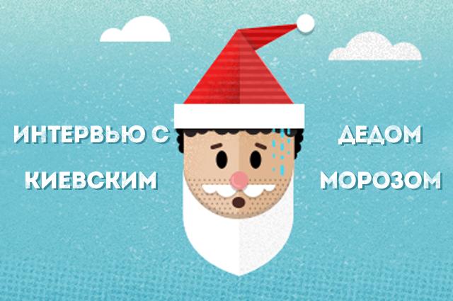 Интервью с киевским Дедом Морозом