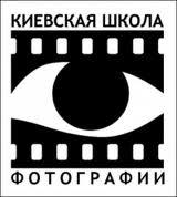 Киевская школа фотографии в Донецке