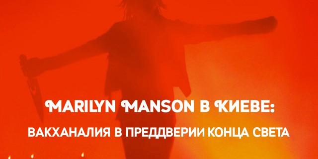 Мarilyn Manson в Киеве: вакханалия в преддверии конца света