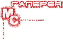 """Галерея """"Мистецтво Слобожанщини"""""""