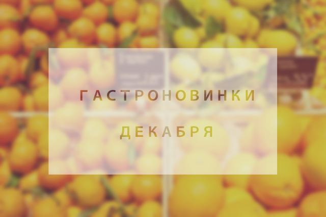 Гастроновинки декабря