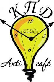 "anti-cafe ""КПД"""